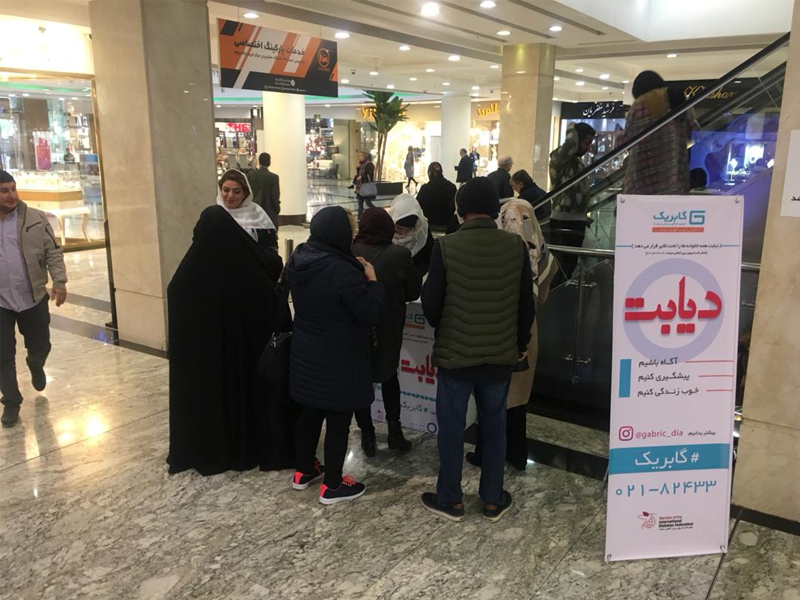 Public awareness campaign Iran