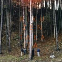 Naoya Hatekeyama : la photographie mémoire du monde (Rikuzentakata)