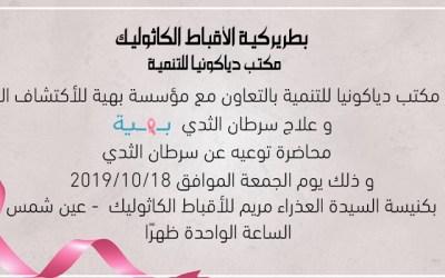 محاضرة توعية عن سرطان الثدي – مكتب دياكونيا بالتعاون مع مؤسسة بهية