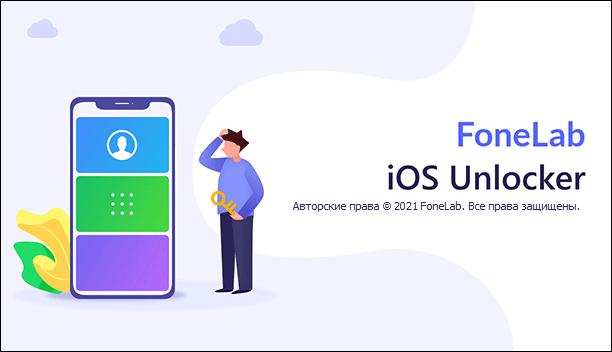 FoneLab iOS Unlocker 1.0.26