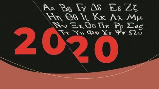 Το αλφάβητο του διακριτού χρόνου