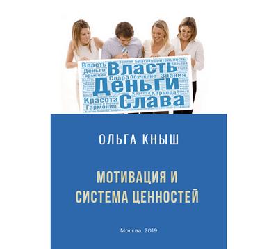 Обложка книги Мотивация и система ценностей