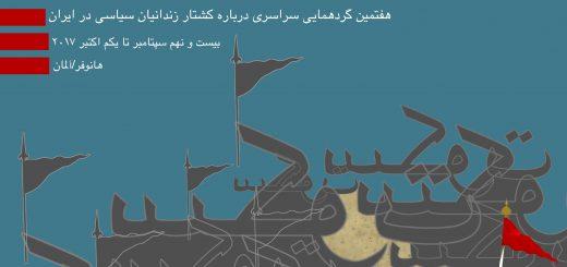 یکی از طرحهای ارائه شده به هفتمین گردهمایی سراسری درباره کشتار زندانیان سیاسی در ایران