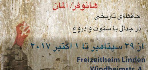 پوستر هفتمین گردهمایی سراسری درباره کشتار زندانیان سیاسی در ایران