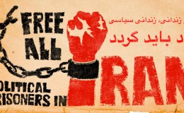 Free all political prisoners in Iran