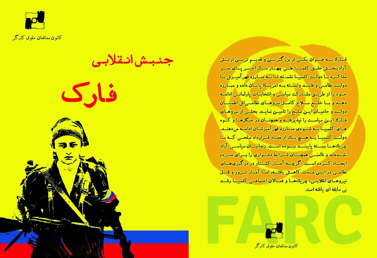 جنبش انقلابی فارک