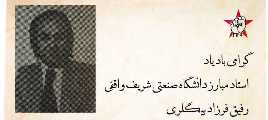 گرامی باد یاد استاد مبارز دانشگاه صنعتی شریف واقفی: رفیق فرزاد بیگلری