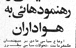 ـ 1 کار، ارگان سازمان چریکهای فدایی خلق ایران، شماره ۱۰۲، چهارشنبه ۲۷ اسفند ۱۳۵۹