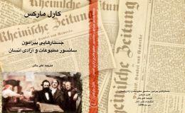 مارکس و آزادی مطبوعات