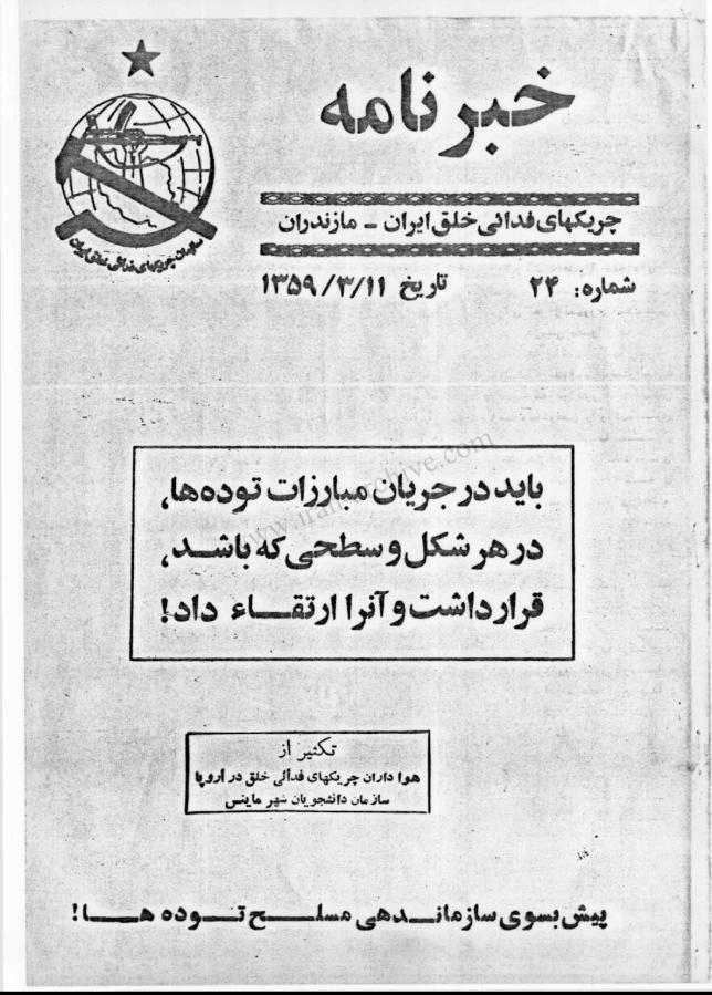 ـ 5 خبرنامه شماره 24، آرم سازمان برای اوین بار در کنار نام نشریه دیده میشود