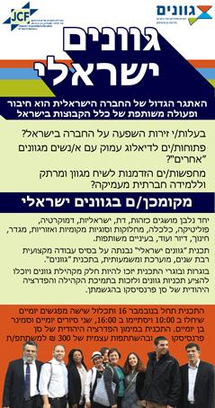 גוונים ישראלי