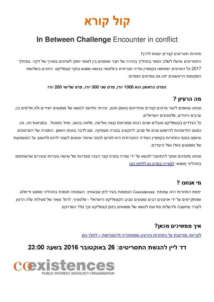 in-between-open-call-hebrew-page-001-2