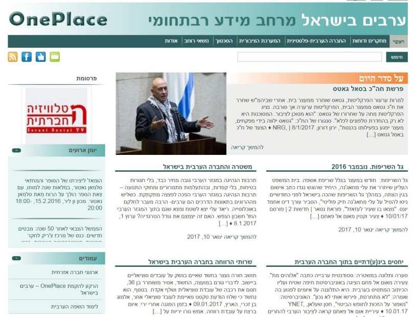 ערבים בישראל OnePlace – מרכז מידע אינטרנטי