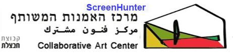 Collaborative Art Center – Givat Haviva