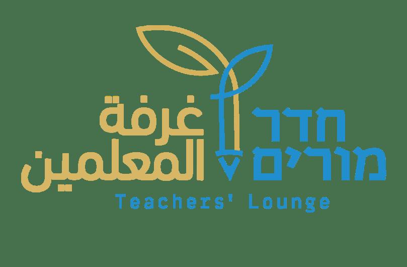 חדר מורים – לזכר שירה בנקי