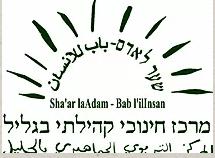 Sha'ar LaAdam-Bab Lil'Insan