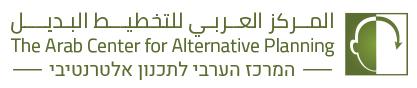 המרכז הערבי לתכנון אלטרנטיבי