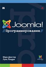 Joomla!: программирование, Марк Декстер, Луис Лэндри ...