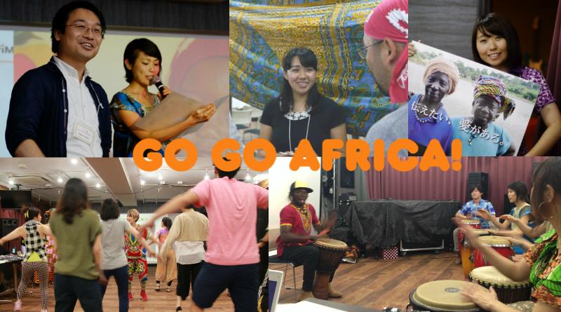 GoGoAfrica 開催報告