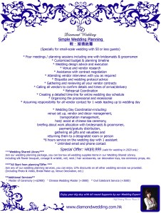 simple wedding planner special offer