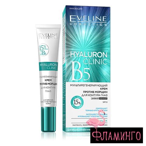 EV Hyaluron Clinik Крем против морщин мультиренген д/глаз 20мл(10 шт) 1