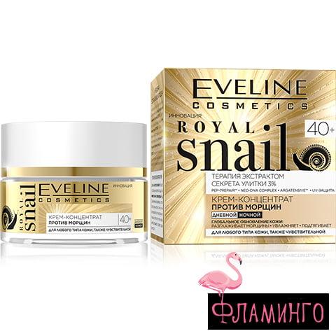 EV ROYAL SNAIL Крем-концент. 40+ против морщин для любого типа кожи+чувств. 50мл(30 шт) 1