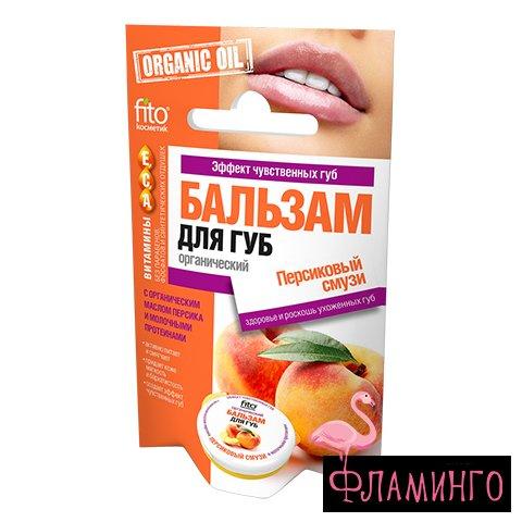 ФТ Бальзам для губ Org.Oil «Персиковый смузи»10 г(20шт) 1
