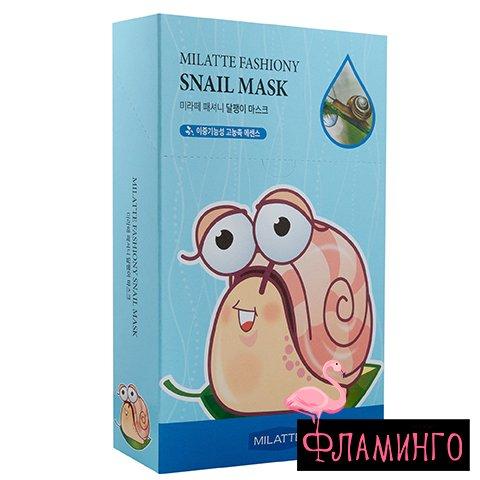 MILATTE Тканевая маска для лица SNAIL с экстрактом улитки (*10) 1