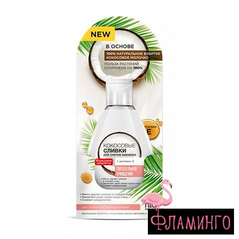 НР Сливки для снятия макияжа кокосовые 165мл(24шт) 1