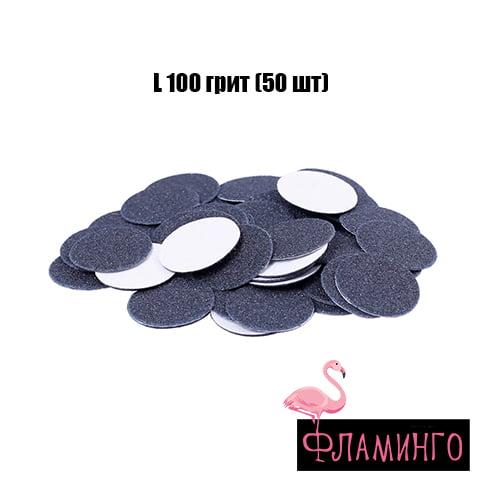 S PDF-25-100 Сменные файлы для педикюр. диска PODODISC PRO L 100 грит (50 шт) 1