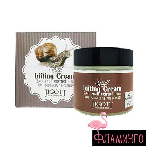 JIGOTT Лифтинг крем для лица с муцином улитки SNAIL LIFTING CREAM 70мл (*100) 1
