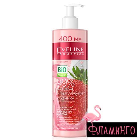 "EV 99% Natural Strawberry Крем-йогурт для тела 3в1 ""Увлаж-разглаживающий"" 400мл 1"