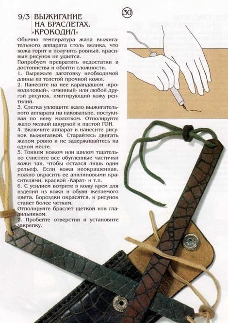 técnicas para hacer pulseras de cuero entramadas 10