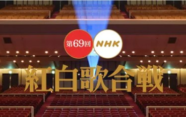 大晦日は「NHK紅白」と「ガキ使」のどっち観るかで話し合い