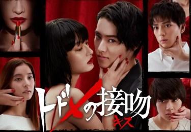 山崎賢人主演映画やドラマを無料で見る方法