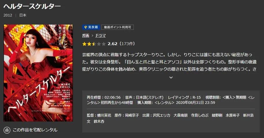 TSUTAYA TVで「ヘルタースケルター」映画フルを無料視聴