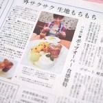 ポップオーバー・レシピ(新聞掲載と型のこと)