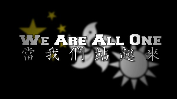 Title screen, featuring the symbols of the PRC, Hong Kong, and Taiwan together.