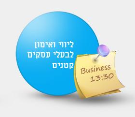 ליווי ואימון עסקי