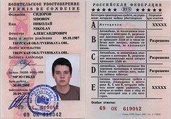 Водительское удостоверение - это... Что такое Водительское ...