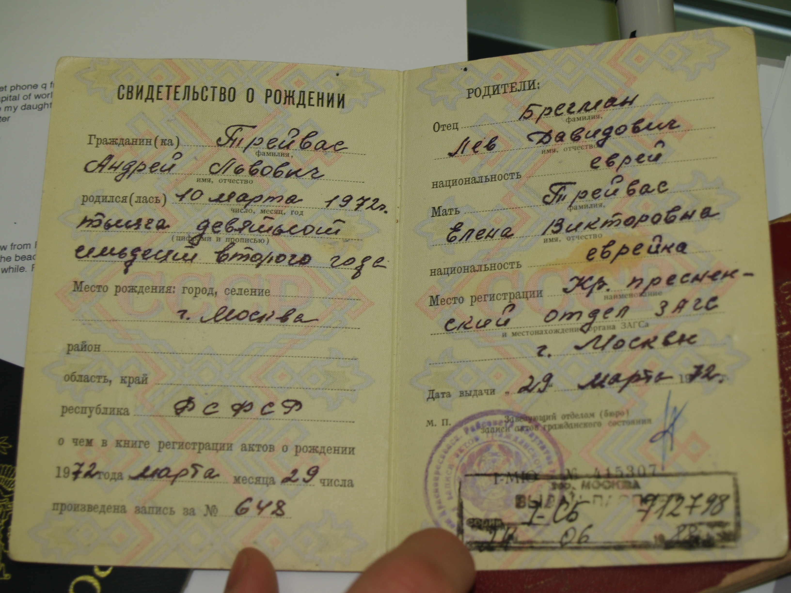 Rico birth certificate fake puerto rico birth certificate fake aiddatafo Image collections