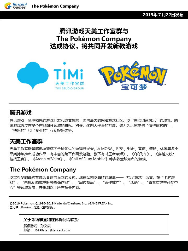 tencent pokemon
