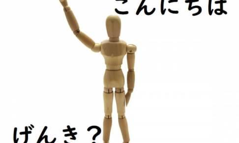 comment dire bonjour en japonais