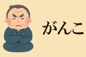 adjectif japonais pour décrire une personne