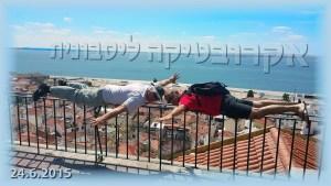 רונן רודיק ויאיר דיקמן מתנשאים