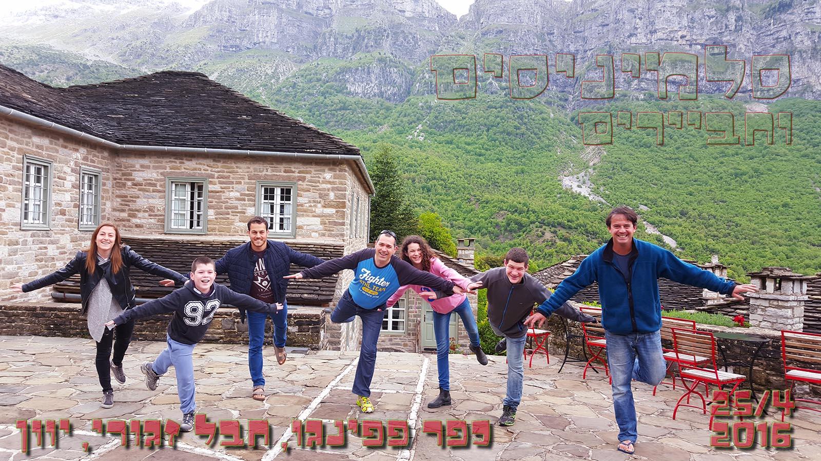 משפחת סלמיניס יוון