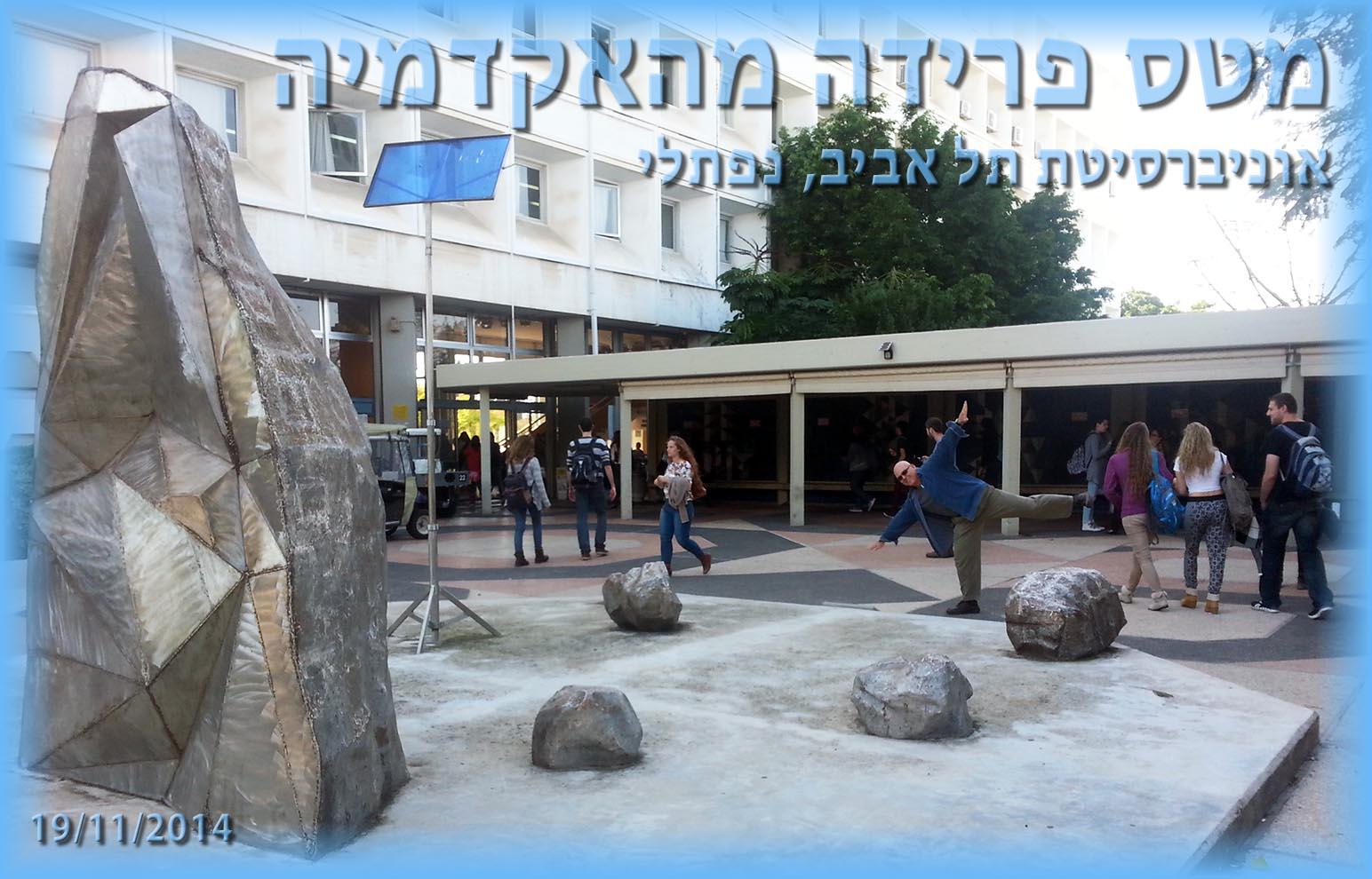 דיקמן אוירון אוניברסיטת תל אביב
