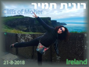 רונית תמיר moher cliffs ireland