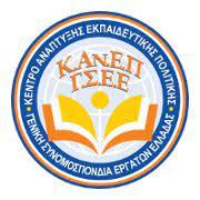 Τριτοβάθμια εκπαίδευση και επαγγελματικές τροχιές στη σύγχρονη Ελλάδα:  Ρεαλισμός και προσδοκίες