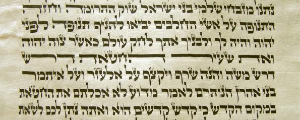 daroch/ darach la séparation des deux moitié des lettres de la Torah